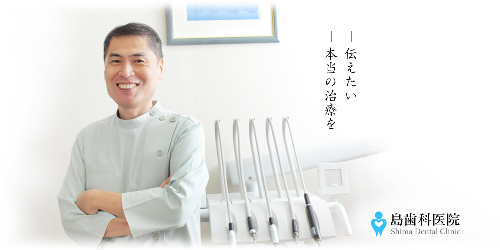 入れ歯 専門